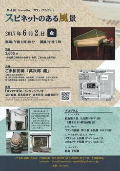 IMG_20170602_01.jpg